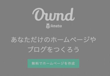 Ameba OwnedやアメブロでGoogle Analyticsを設置する方法