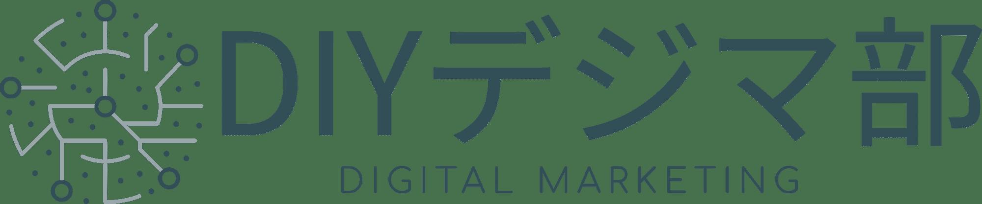DIYデジタルマーケティング部
